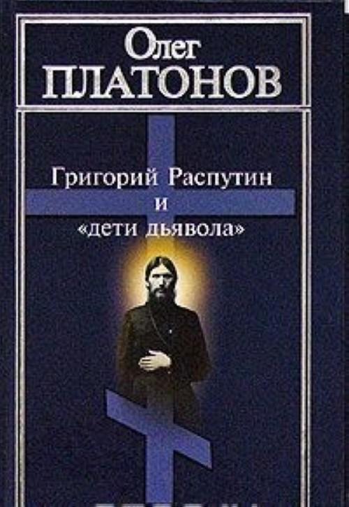 Grigorij Rasputin i