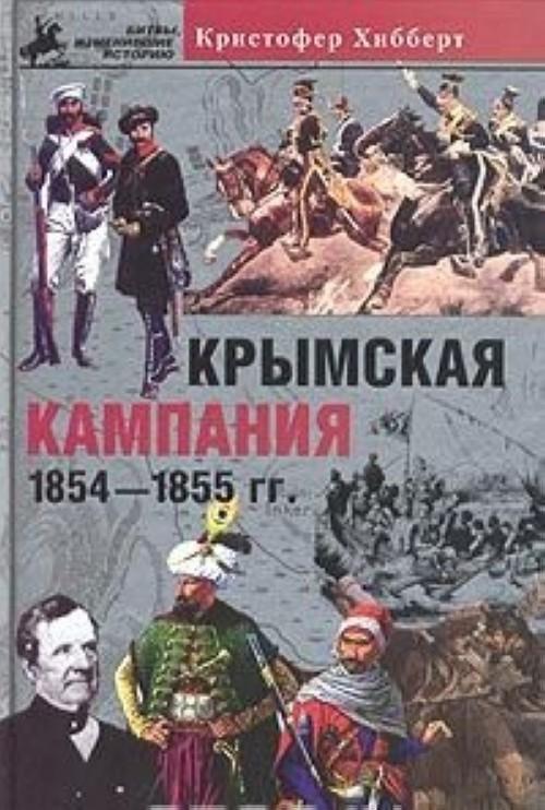 Krymskaja kampanija 1854-1855. Tragedija lorda Raglana