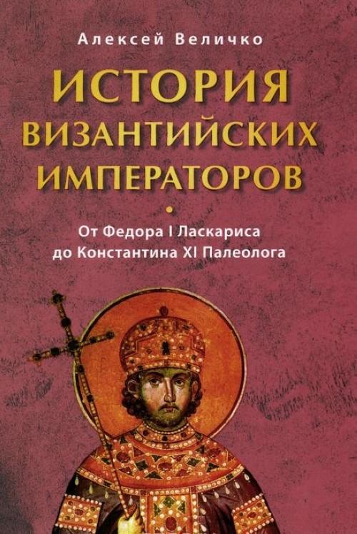Istorija Vizantijskikh imperatorov. V 6 tomakh. Tom 6. Ot Fedora I Laskarisa do Konstantina XI Paleologa