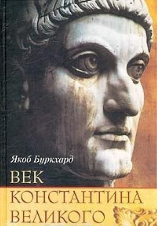 Век Константина Великого