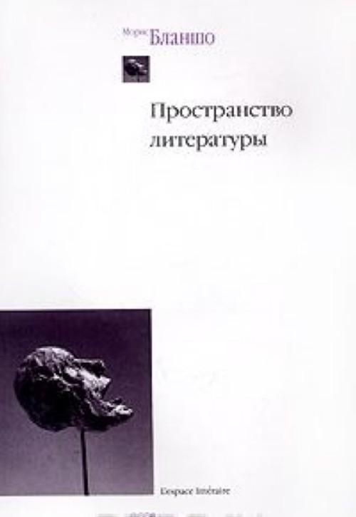 Пространство литературы