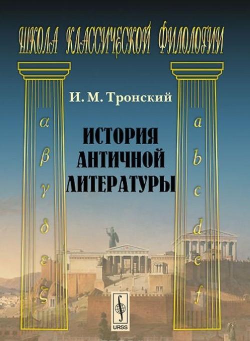 Istorija antichnoj literatury