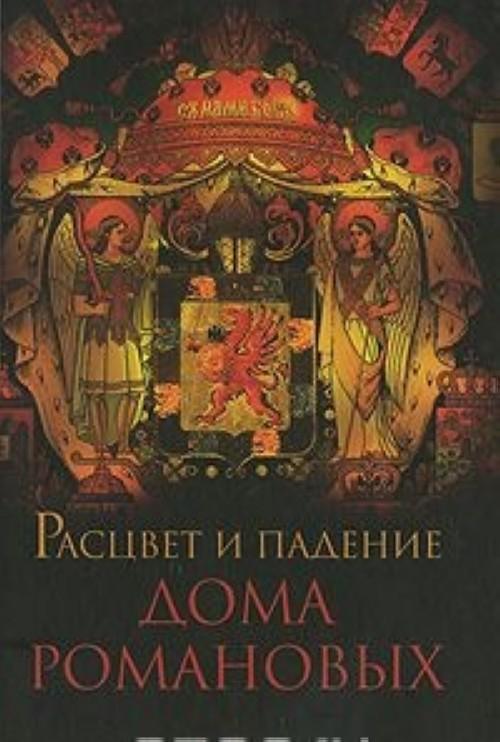Расцвет и падение Дома Романовых