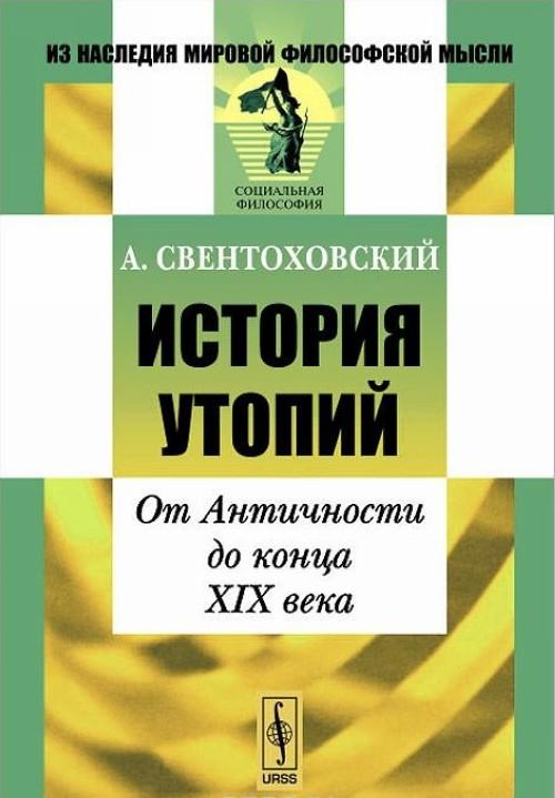 Istorija utopij. Ot Antichnosti do kontsa XIX veka