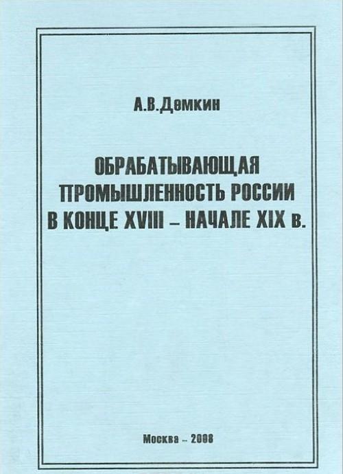 Obrabatyvajuschaja promyshlennost Rossii v kontse XVIII - nachale XIX vekov