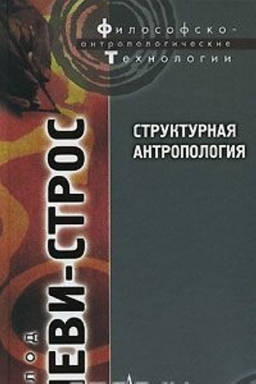Strukturnaja antropologija