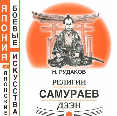Religii samuraev Dzen