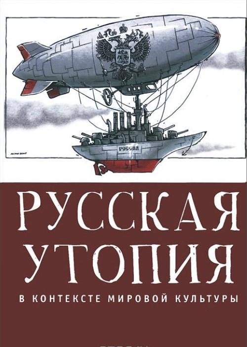 Russkaja utopija v kontekste mirovoj literatury