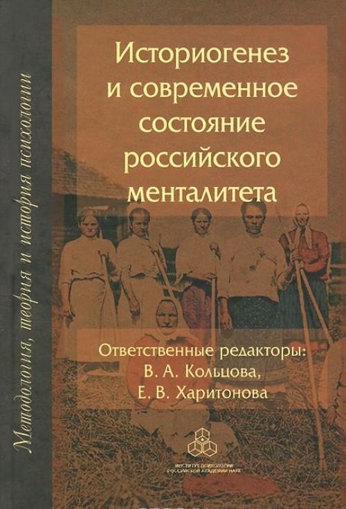 Istoriogenez i sovremennoe sostojanie rossijskogo mentaliteta