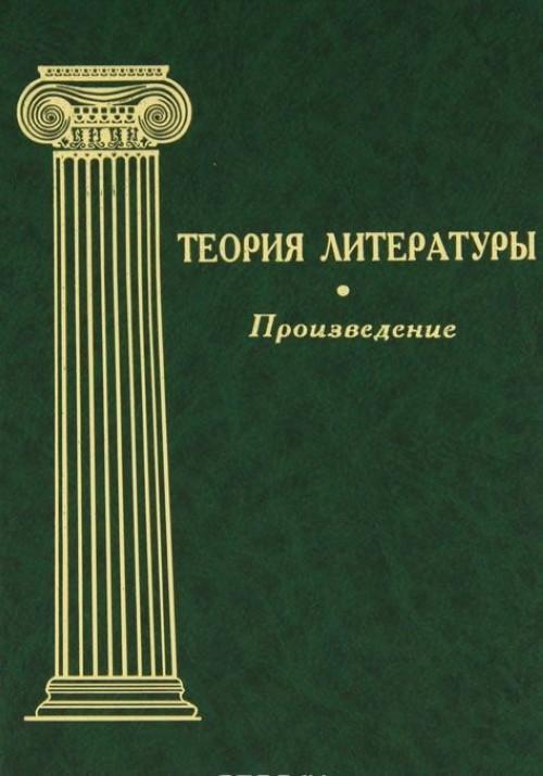 Теория литературы. Том 2. Произведение