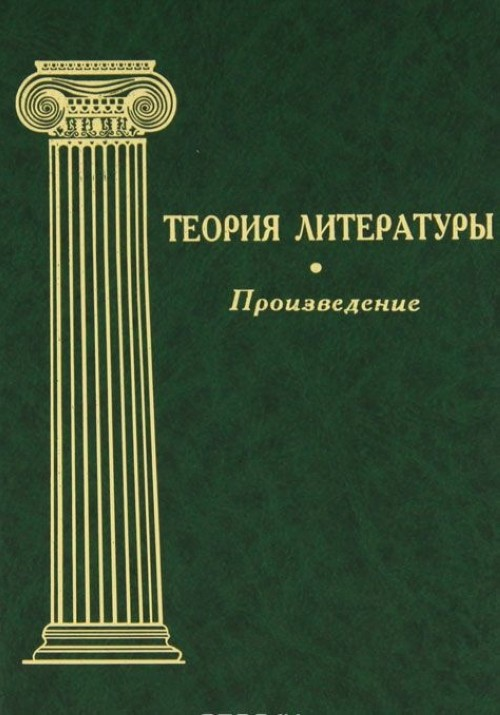 Teorija literatury. Tom 2. Proizvedenie