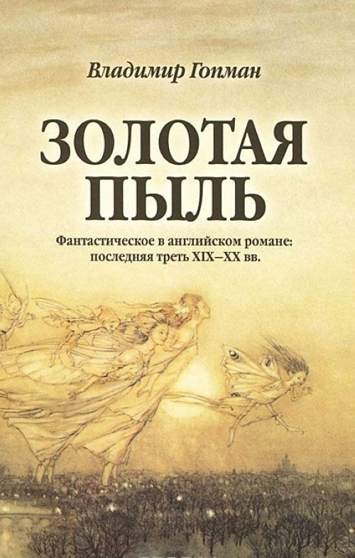 Zolotaja pyl. Fantasticheskoe v anglijskom romane. Poslednjaja tret XIX-XX vv.