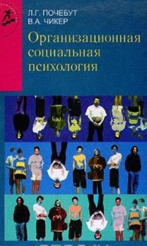 Organizatsionnaja sotsialnaja psikhologija