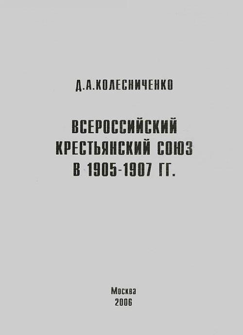 Vserossijskij krestjanskij sojuz v 1905-1907 gg.