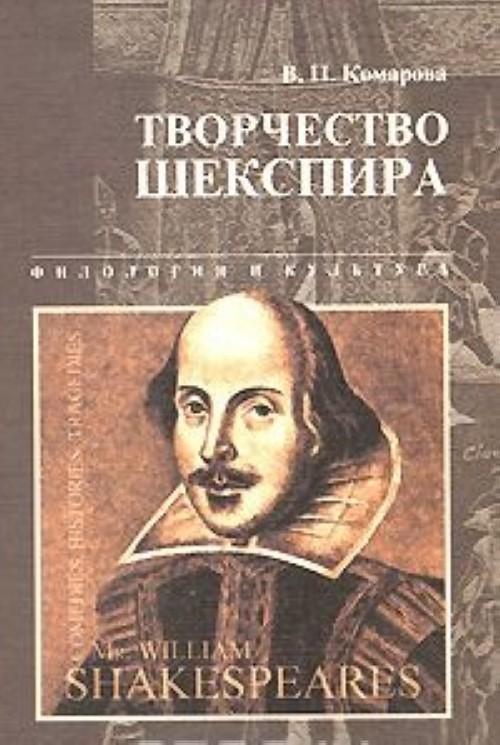 Tvorchestvo Shekspira