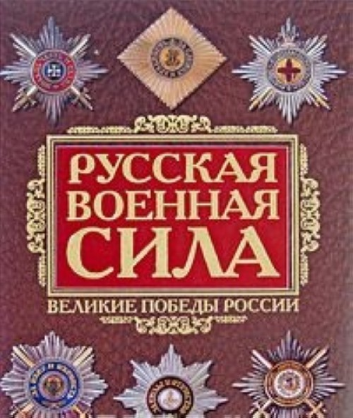 Russkaja voennaja sila