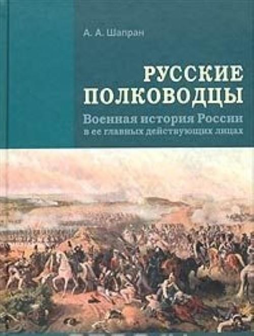 Russkie polkovodtsy. Voennaja istorija Rossii v ee glavnykh dejstvujuschikh litsakh