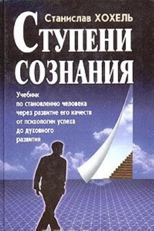 Ступени сознания. Учебник по становлению человека через развитие его качеств от психологии успеха до духовного развития