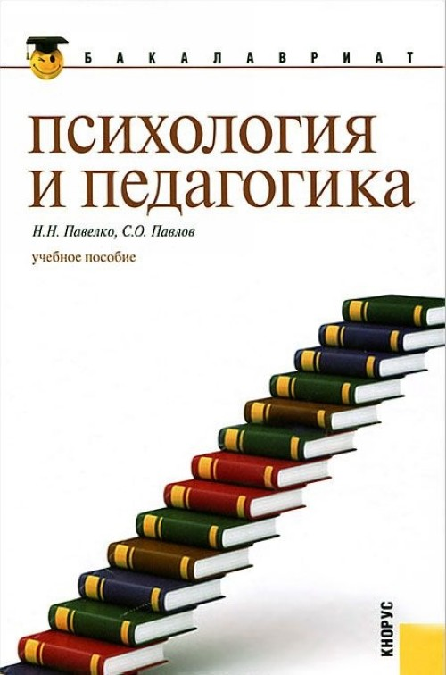 Psikhologija i pedagogika