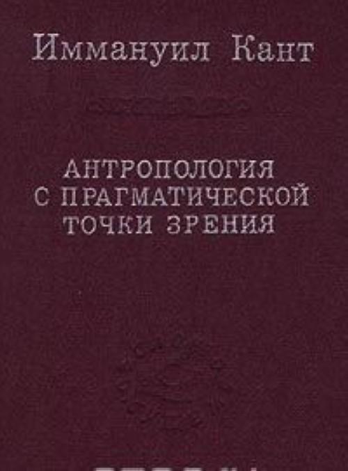 Antropologija s pragmaticheskoj tochki zrenija