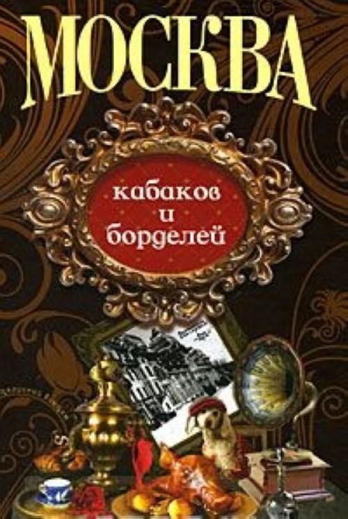 Moskva kabakov i bordelej