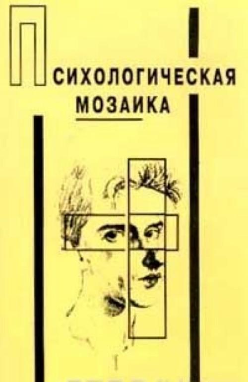 Psikhologicheskaja mozaika