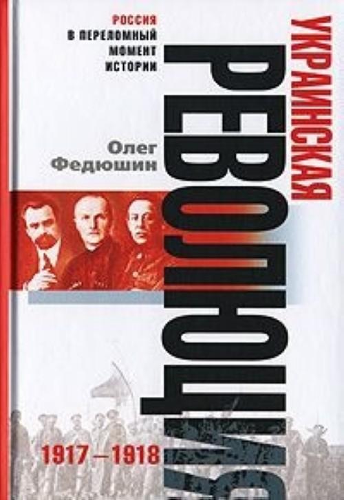 Ukrainskaja revoljutsija. 1917-1918