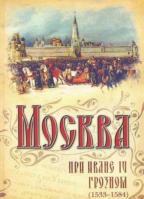Moskva pri Ivane IV Groznom (1533-1584)