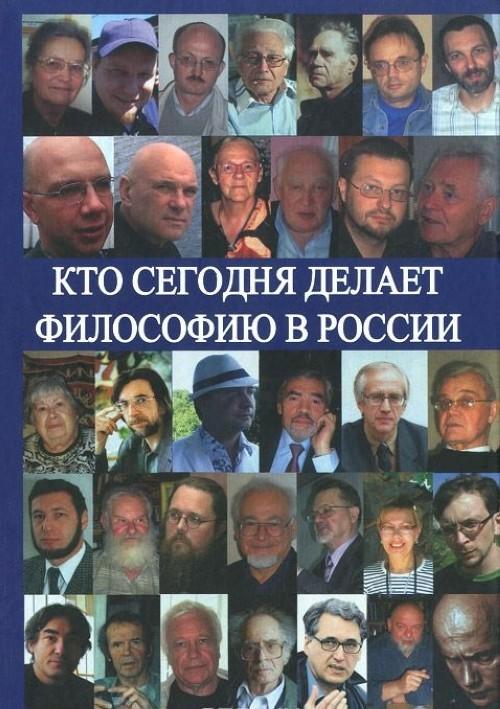 Kto segodnja delaet filosofiju v Rossii. Tom 2