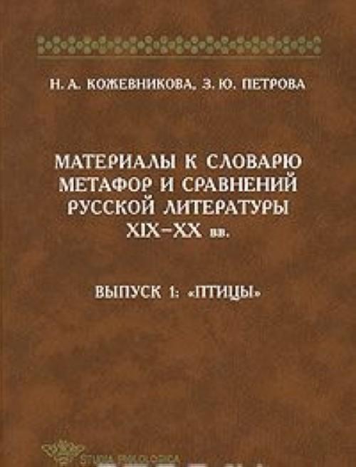 Materialy k slovarju metafor i sravnenij russkoj literatury XIX-XX vv. Vypusk 1. Ptitsy