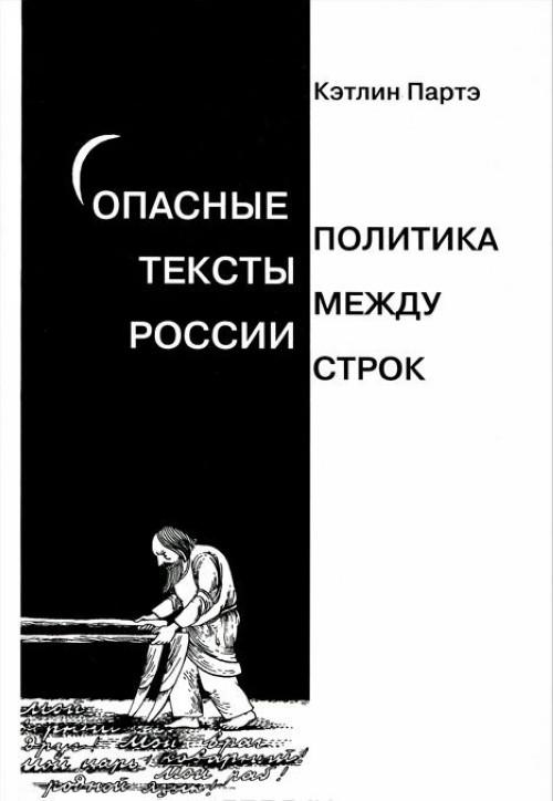 Opasnye teksty Rossii. Politika mezhdu strok