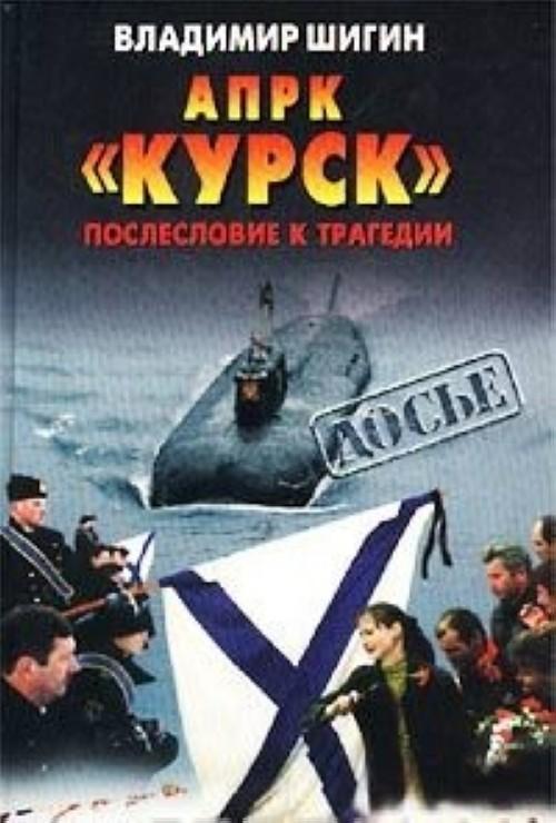APRK 'Kursk'. Posleslovie k tragedii