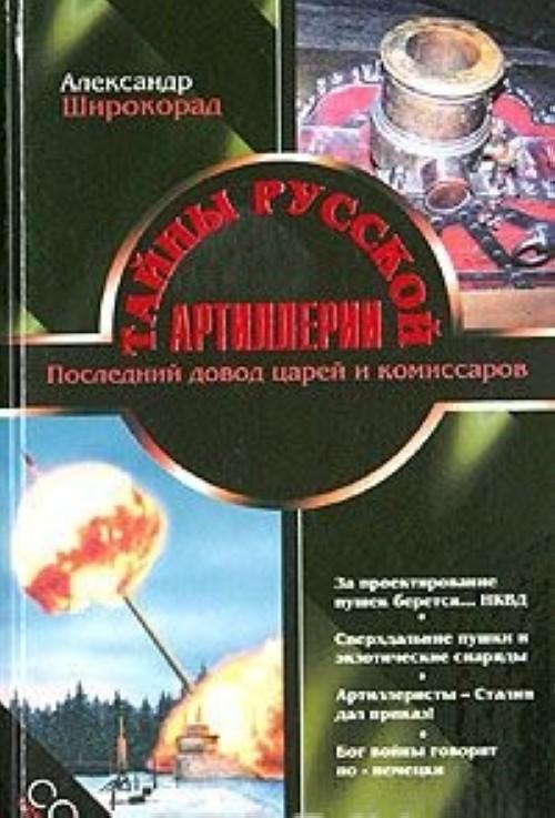 Tajny russkoj artillerii