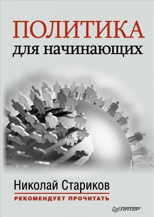 Politika dlja nachinajuschikh