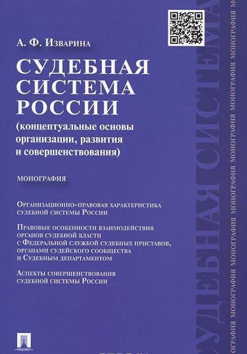 Sudebnaja sistema Rossii (kontseptualnye osnovy organizatsii, razvitija i sovershenstvovanija). Monografija