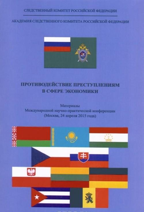 Protivodejstvie prestuplenijam v sfere ekonomiki. Materialy Mezhdunarodnoj nauchno-prakticheskoj konferentsii. Moskva 24 aprelja 2015g.