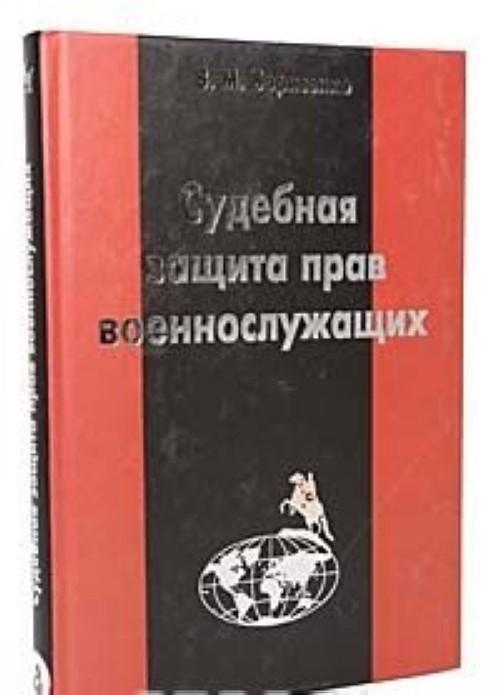 Sudebnaja zaschita prav voennosluzhaschikh: teoretiko-pravovoj i prakticheskij analiz