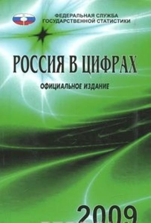Rossija v tsifrakh. 2009