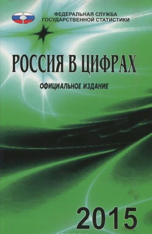Stat.Rossija v tsifrakh 2015g.
