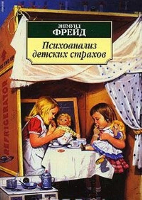 Psikhoanaliz detskikh strakhov