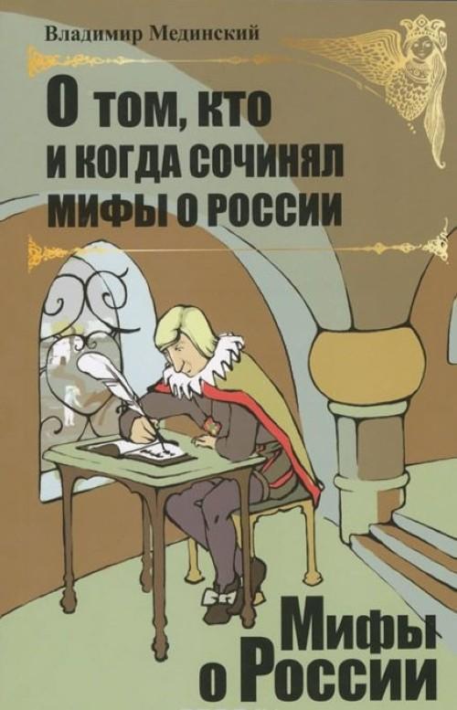 O tom, kto i kogda sochinjal mify o Rossii