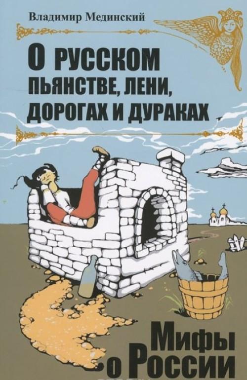 O russkom pjanstve, leni, dorogakh i durakakh
