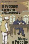 O russkom vorovstve i mzdoimstve