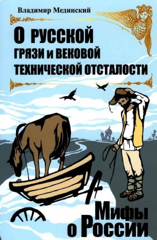O russkoj grjazi i vekovoj tekhnicheskoj otstalosti