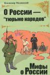 """O Rocsii - """"tjurme narodov"""""""