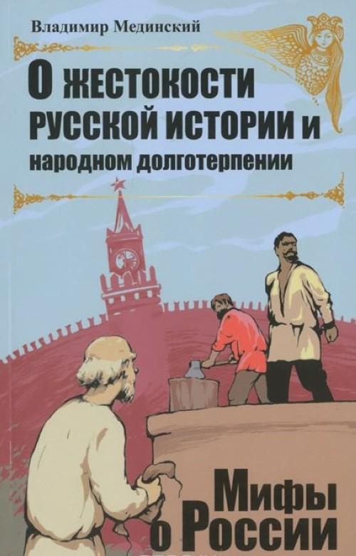 O zhestokosti russkoj istorii i narodnom dolgoterpenii