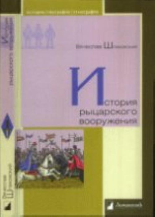 Istorija rytsarskogo vooruzhenija