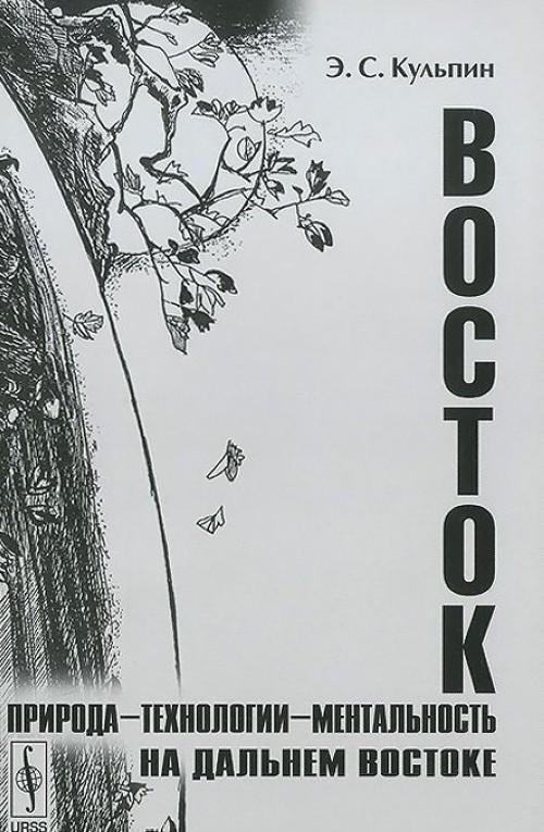 Vostok. Priroda - tekhnologii - mentalnost na Dalnem Vostoke