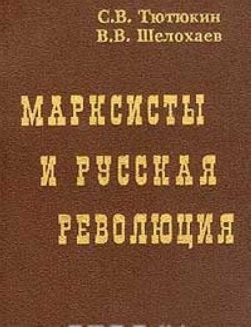 Марксисты и русская революция