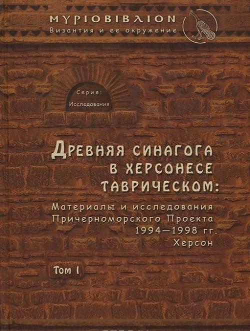 Drevnjaja sinagoga v Khersonese Tavricheskom. Materialy i issledovanija Prichernomorskogo Proekta 1994-1998 gg